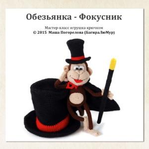 Обезьянка Фокусник мастер-класс