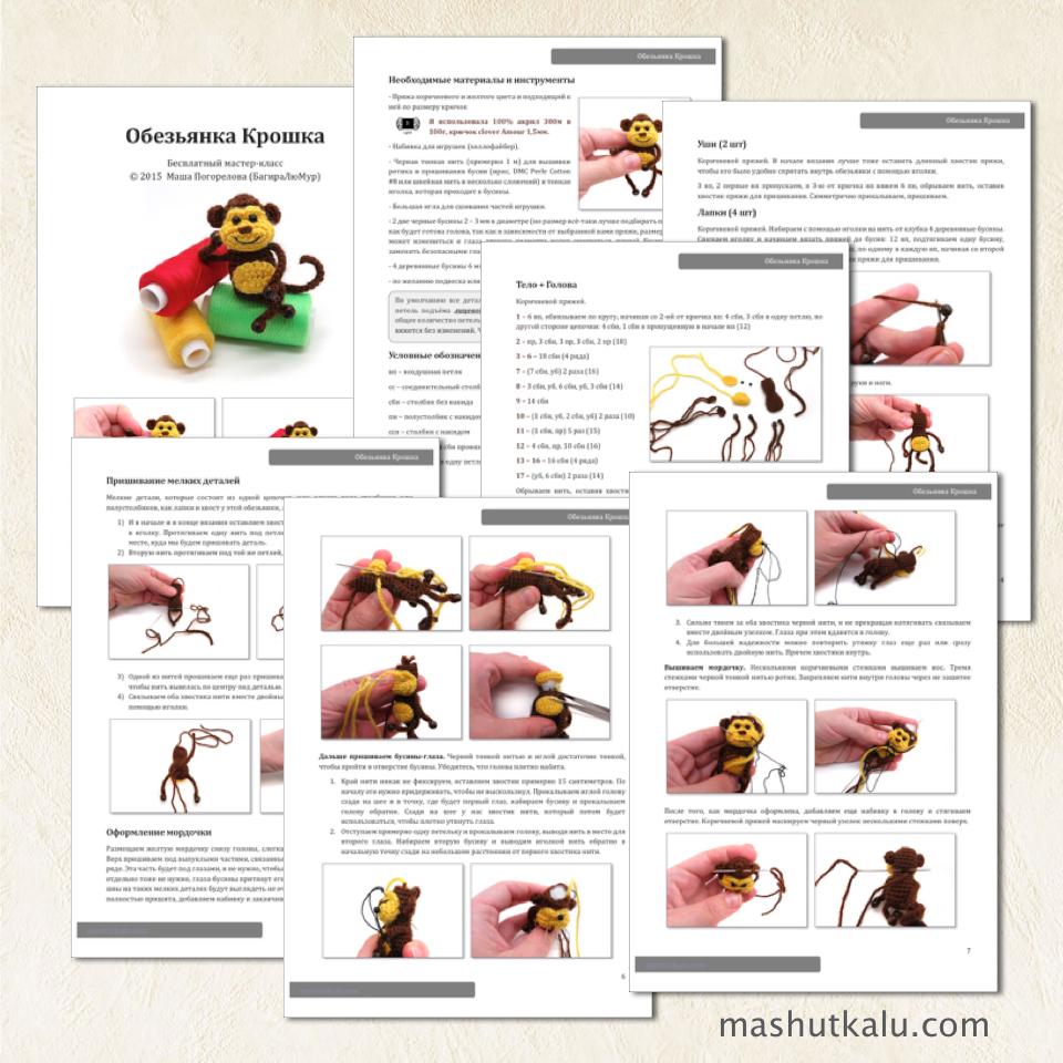 бесплатный мастер-класс по вязанию игрушки крючком амигуруми обезьянка pdf