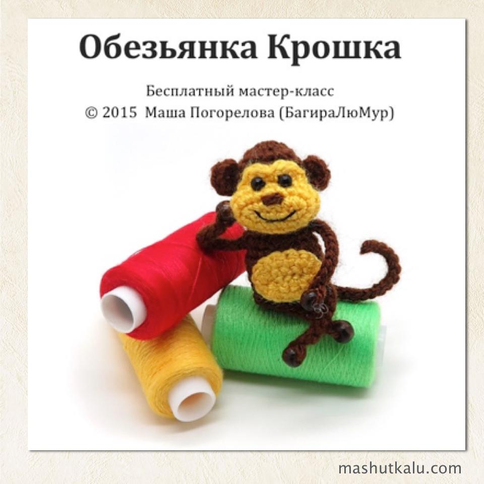Вязаная обезьянка бесплатный мастер-класс